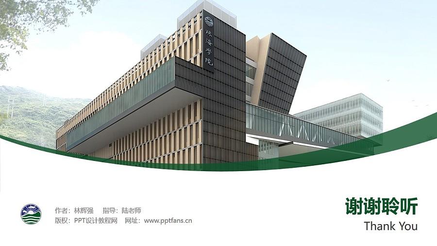 珠海学院PPT模板下载_幻灯片预览图32