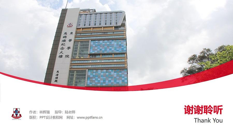东华学院PPT模板下载_幻灯片预览图32