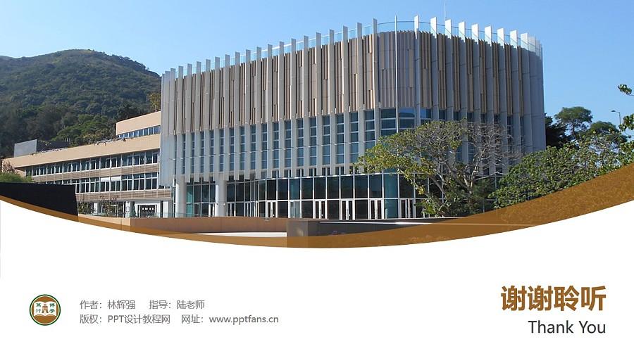 恒生管理学院PPT模板下载_幻灯片预览图32
