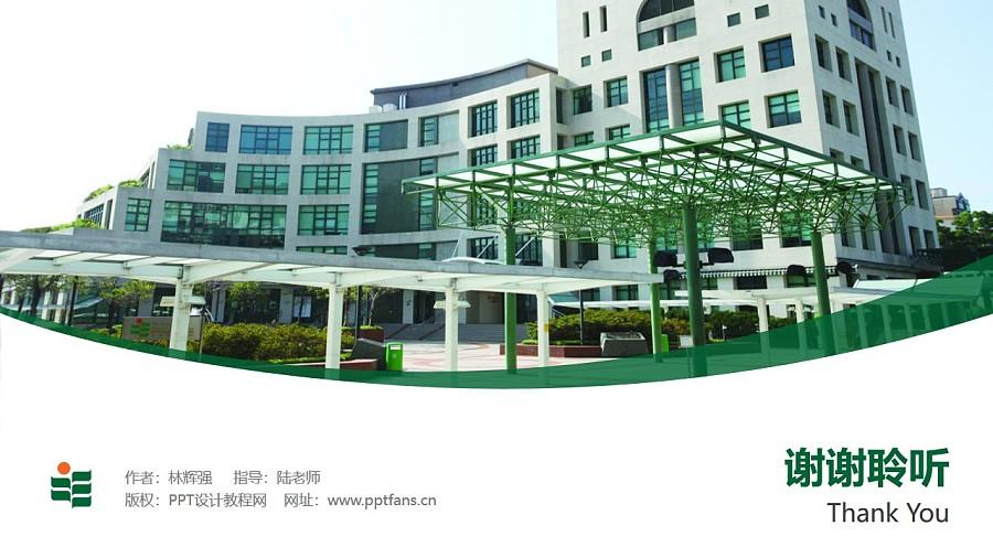 香港教育大学PPT模板下载_幻灯片预览图32