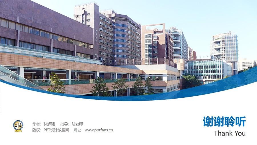 香港大学法律学院PPT模板下载_幻灯片预览图32