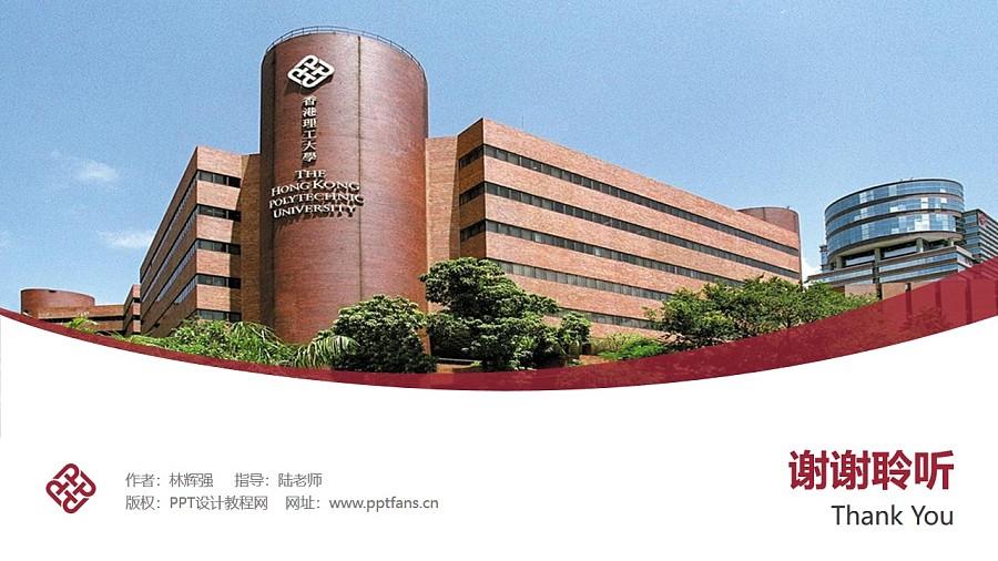 香港理工大学PPT模板下载_幻灯片预览图32