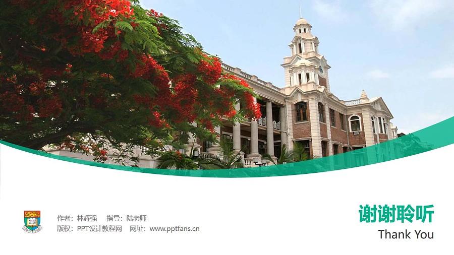 香港大学PPT模板下载_幻灯片预览图32