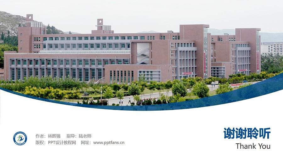 西藏职业技术学院PPT模板下载_幻灯片预览图32