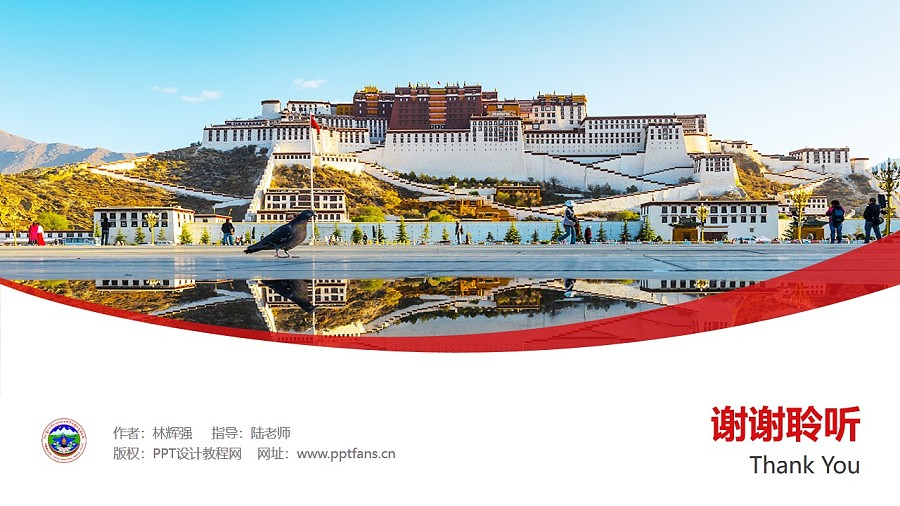 西藏藏医学院PPT模板下载_幻灯片预览图32