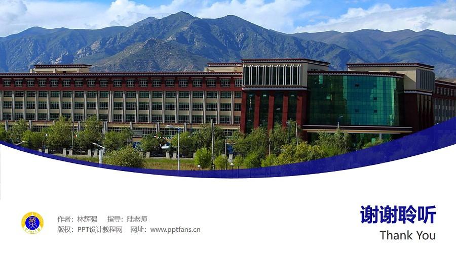 西藏大学PPT模板下载_幻灯片预览图32
