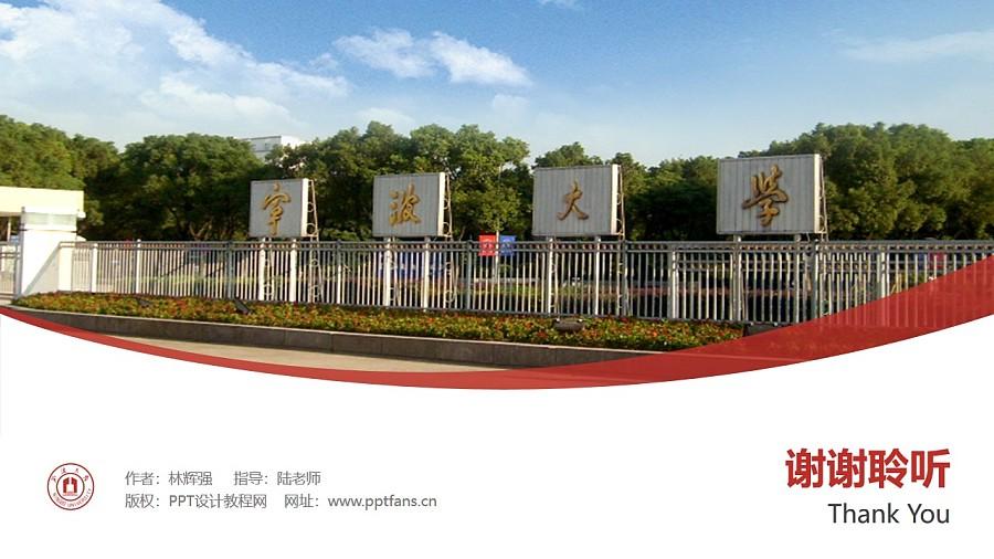 宁波大学PPT模板下载_幻灯片预览图32