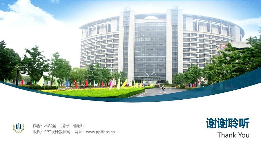 浙江工商大学PPT模板下载_幻灯片预览图32