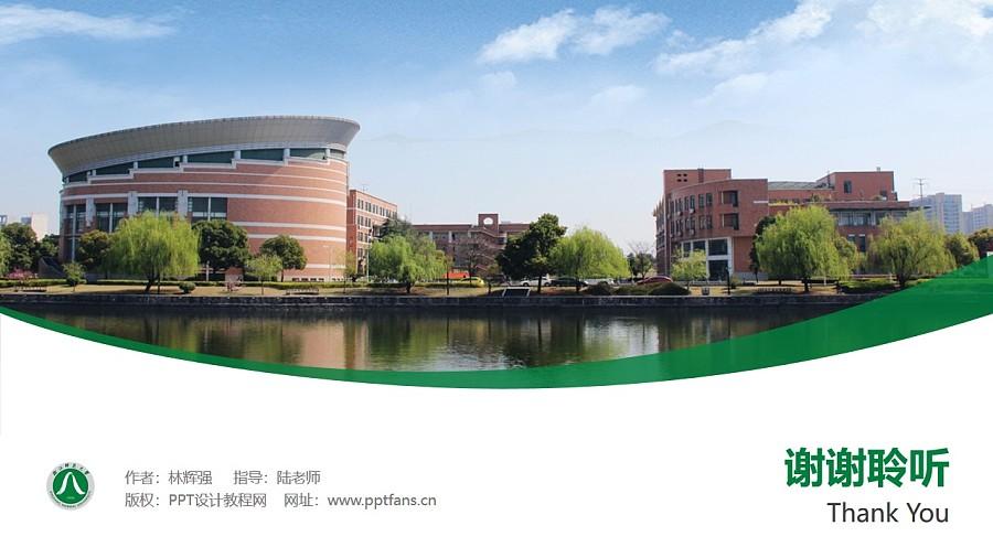浙江师范大学PPT模板下载_幻灯片预览图32