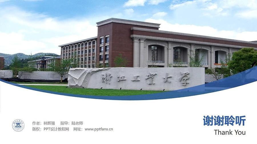 浙江工业大学PPT模板下载_幻灯片预览图32