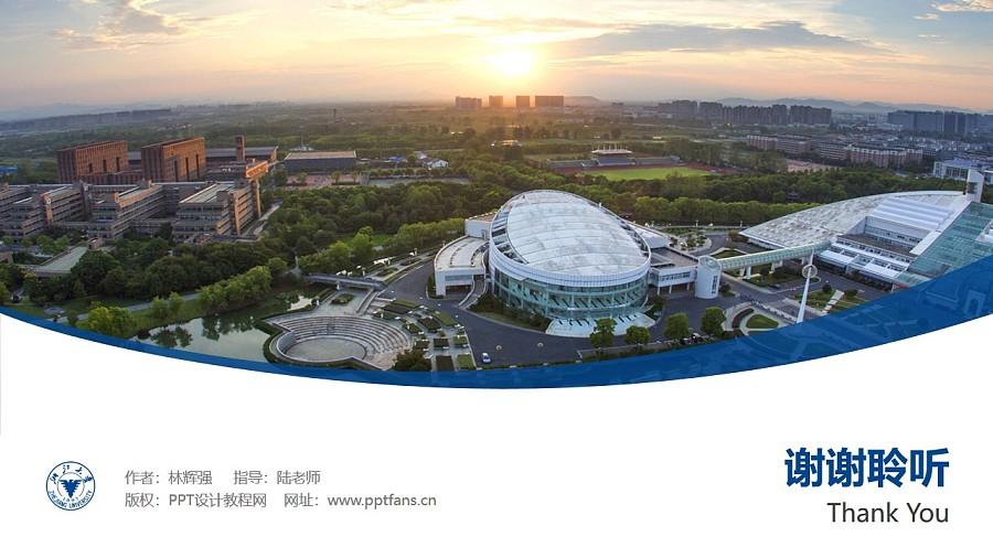 浙江大学PPT模板下载_幻灯片预览图32