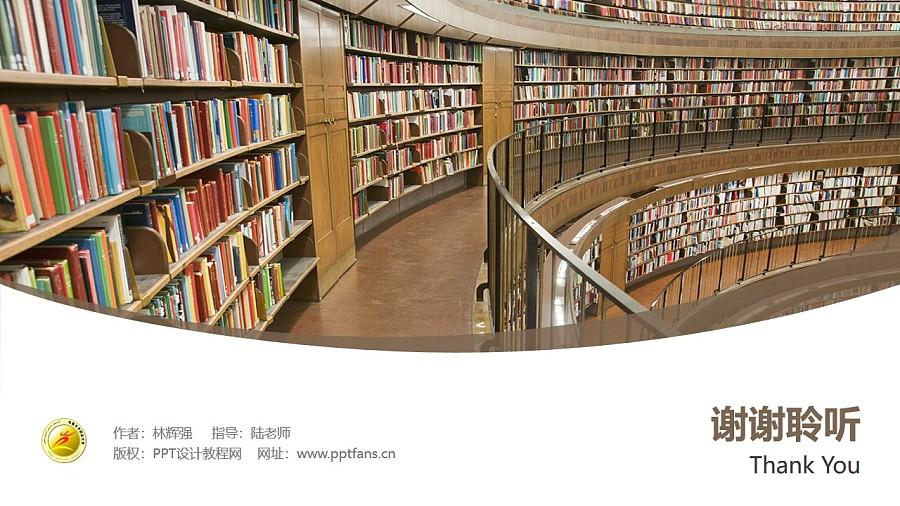 乌鲁木齐职业大学PPT模板下载_幻灯片预览图32