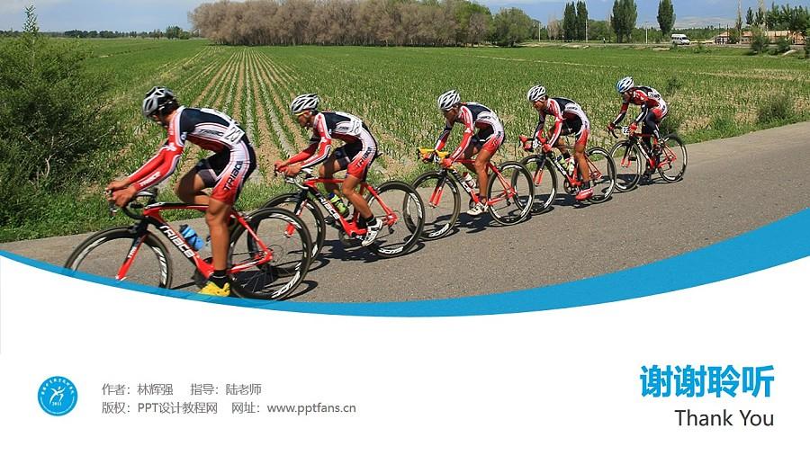 新疆体育职业技术学院PPT模板下载_幻灯片预览图32