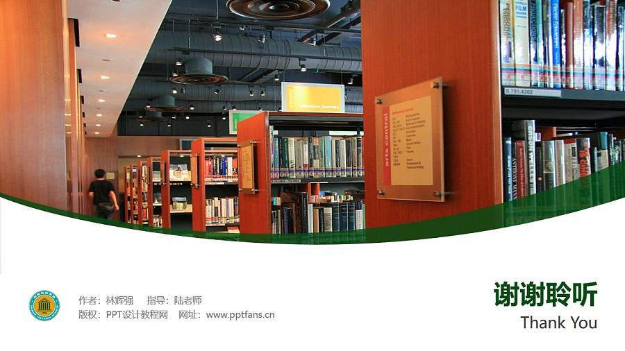 新疆师范高等专科学校PPT模板下载_幻灯片预览图32