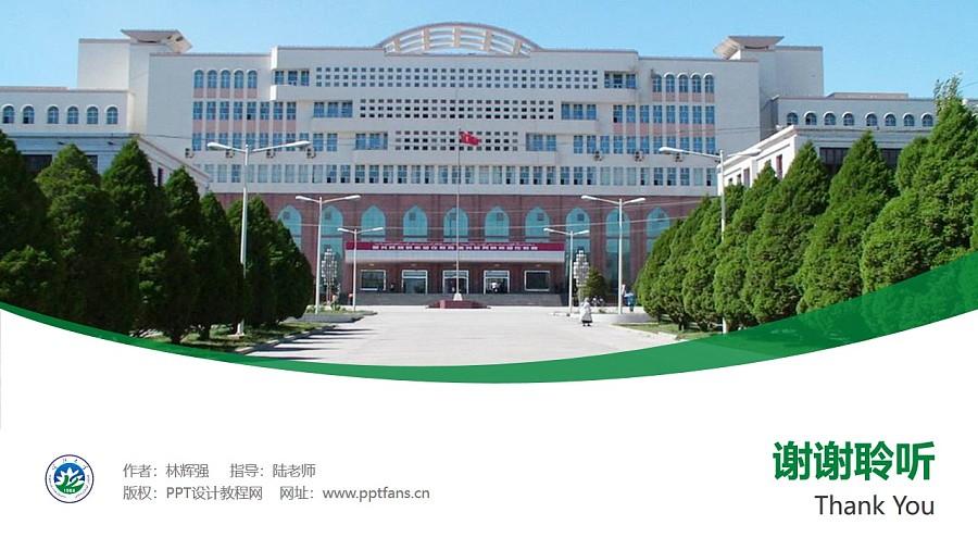 喀什大学PPT模板下载_幻灯片预览图32