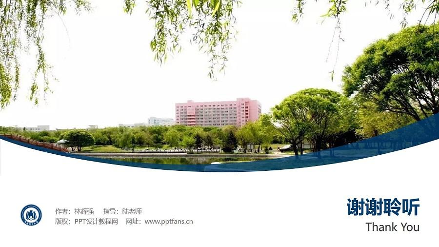 新疆财经大学PPT模板下载_幻灯片预览图32