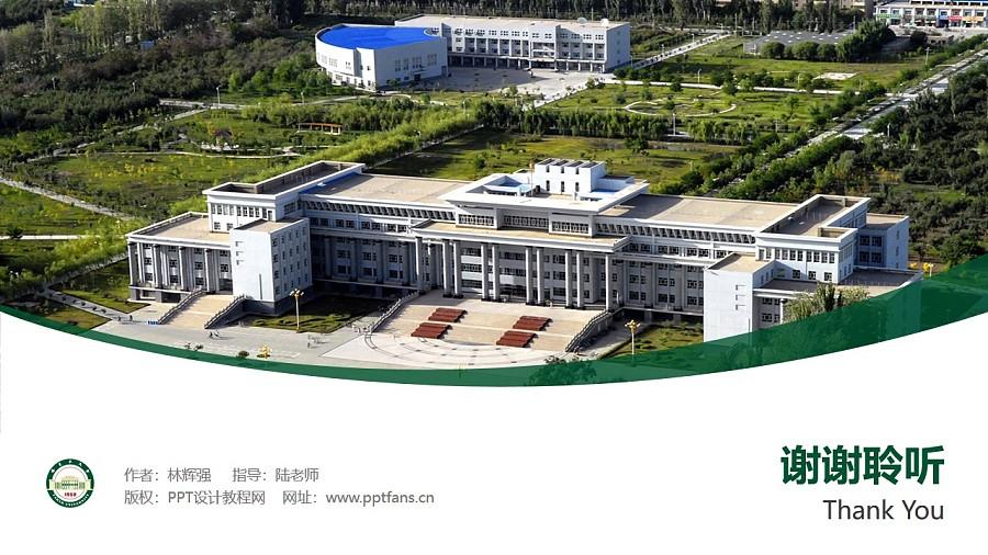 塔里木大学PPT模板下载_幻灯片预览图32