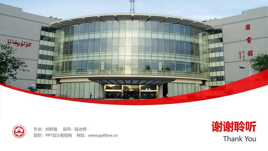 新疆大学PPT模板下载_幻灯片预览图32