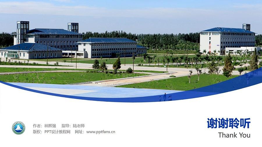 宁夏民族职业技术学院PPT模板下载_幻灯片预览图32