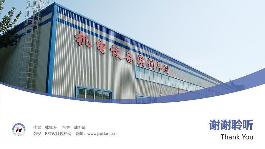 宁夏工业职业学院PPT模板下载_幻灯片预览图32
