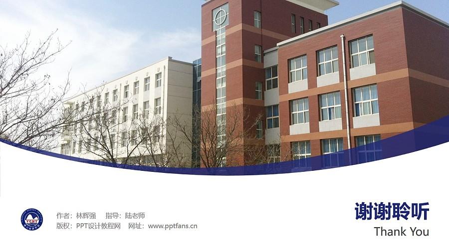 银川能源学院PPT模板下载_幻灯片预览图32