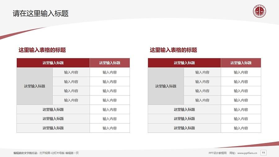 中国政法大学PPT模板下载_幻灯片预览图11
