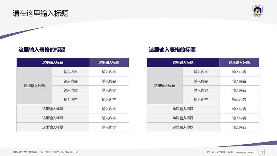 北京外国语大学PPT模板下载_幻灯片预览图11