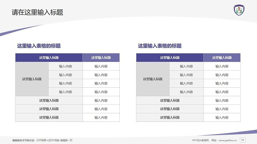 北京中医药大学PPT模板下载_幻灯片预览图11