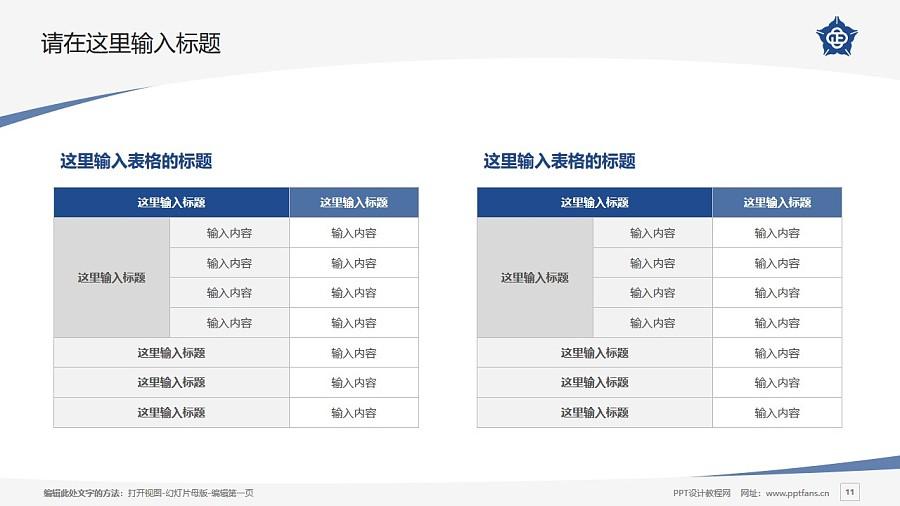 台湾中正大学PPT模板下载_幻灯片预览图11