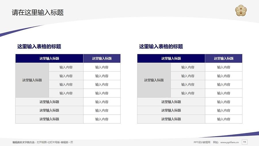 台湾中山大学PPT模板下载_幻灯片预览图11