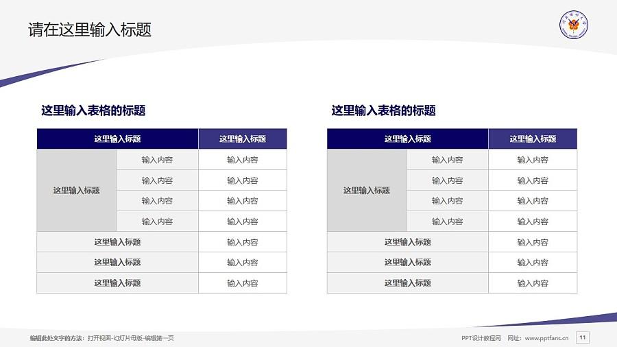 台湾阳明大学PPT模板下载_幻灯片预览图11