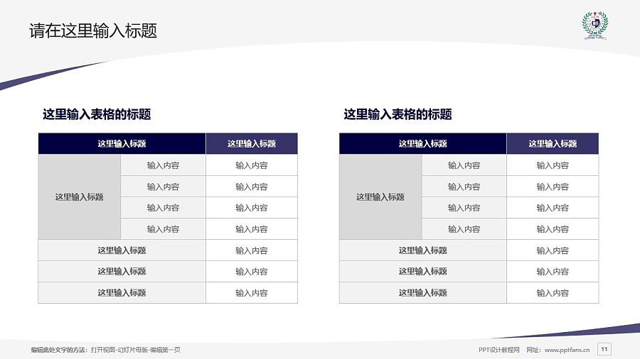 台湾辅仁大学PPT模板下载_幻灯片预览图11