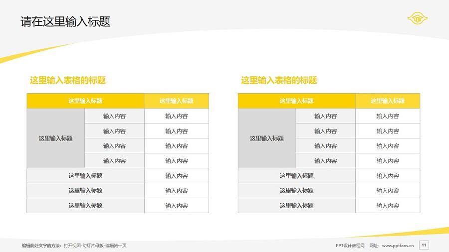 台湾长庚大学PPT模板下载_幻灯片预览图11