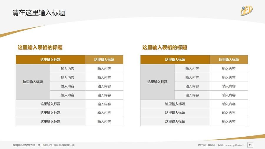 澳门旅游学院PPT模板下载_幻灯片预览图11