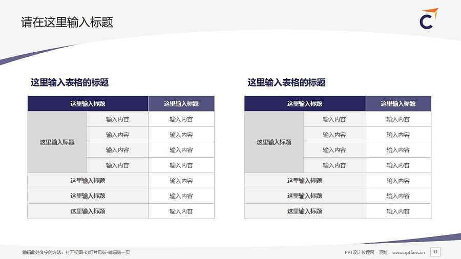 香港专业进修学校PPT模板下载_幻灯片预览图11