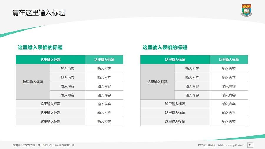 香港大学PPT模板下载_幻灯片预览图11