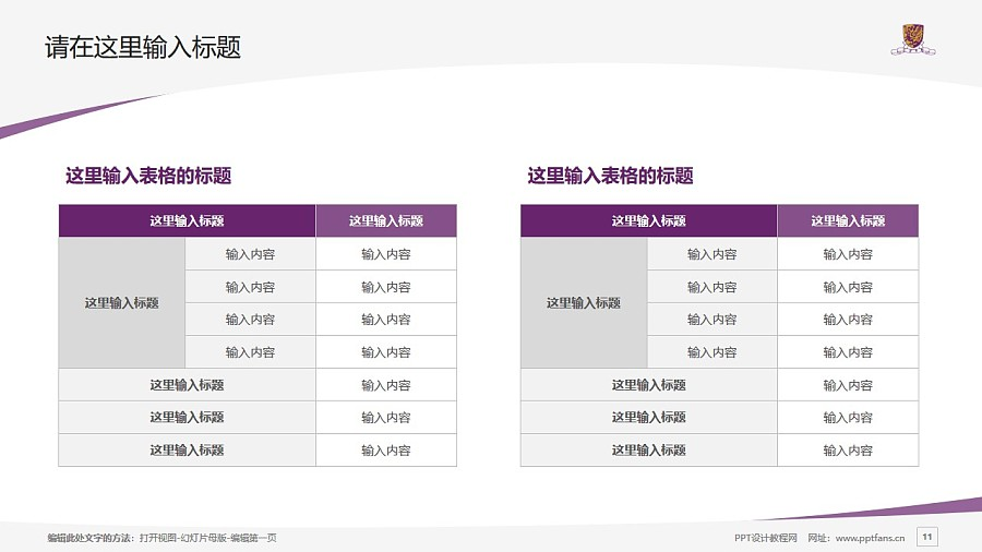 The Chinese University of Hong Kong powerpoint template download | 香港中文大学PPT模板下载_幻灯片预览图11