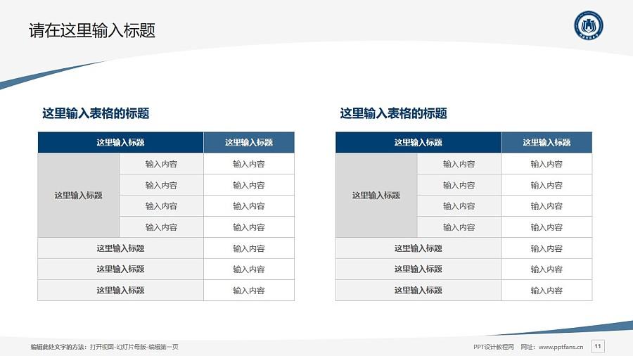 新疆财经大学PPT模板下载_幻灯片预览图11