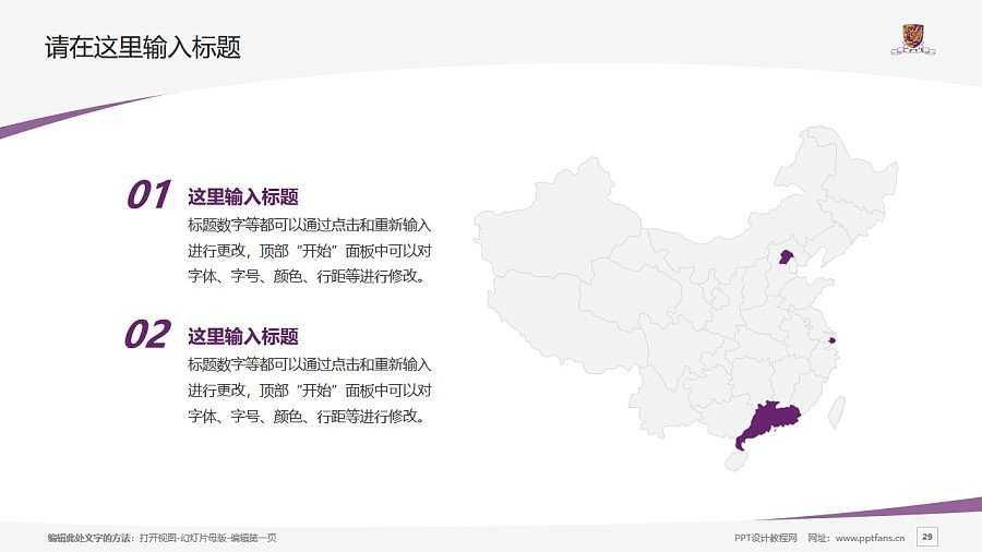 The Chinese University of Hong Kong powerpoint template download | 香港中文大学PPT模板下载_幻灯片预览图29