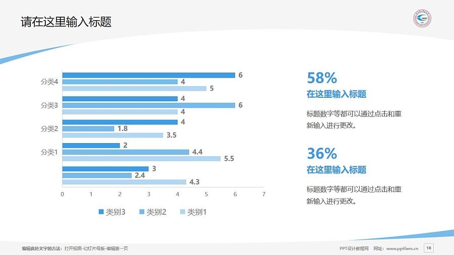 北京电子科技学院PPT模板下载_幻灯片预览图18