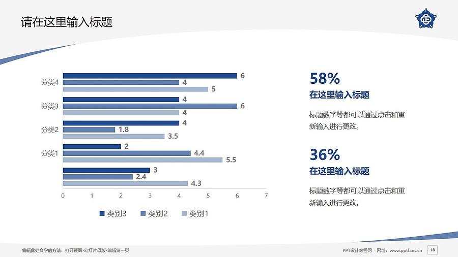 台湾中正大学PPT模板下载_幻灯片预览图18