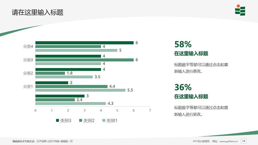 香港教育大学PPT模板下载_幻灯片预览图18