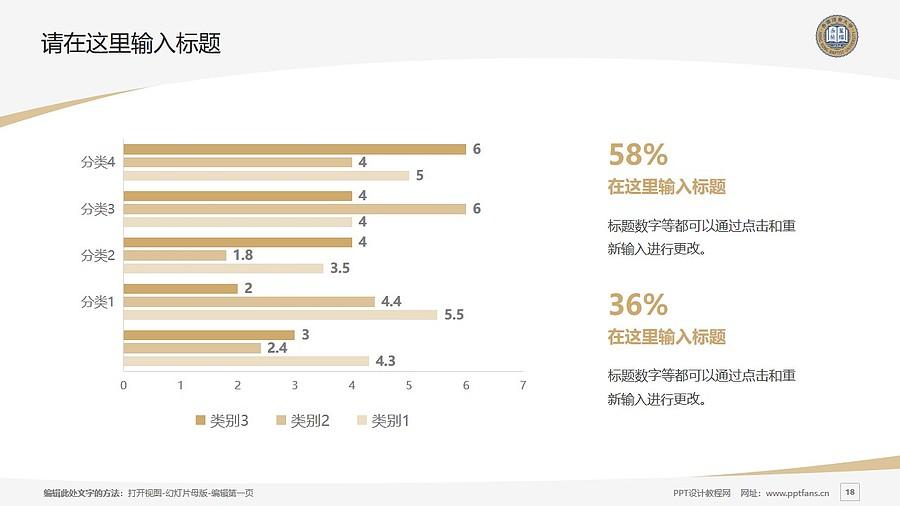 香港浸会大学PPT模板下载_幻灯片预览图18