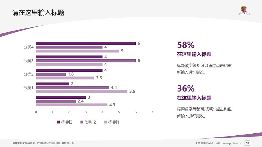 The Chinese University of Hong Kong powerpoint template download | 香港中文大学PPT模板下载_幻灯片预览图18
