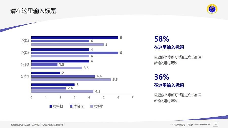 西藏大学PPT模板下载_幻灯片预览图18