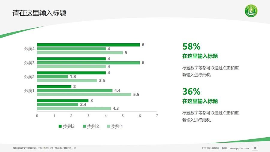 宁夏财经职业技术学院PPT模板下载_幻灯片预览图18