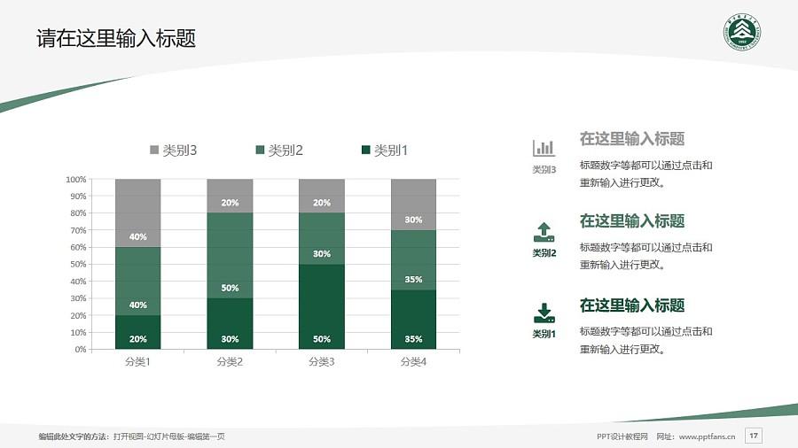 北京林业大学PPT模板下载_幻灯片预览图17