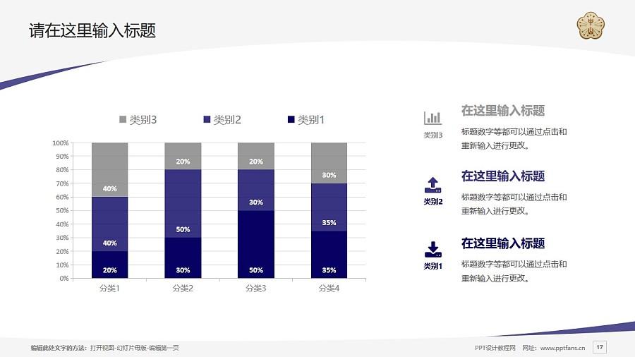 台湾中山大学PPT模板下载_幻灯片预览图17