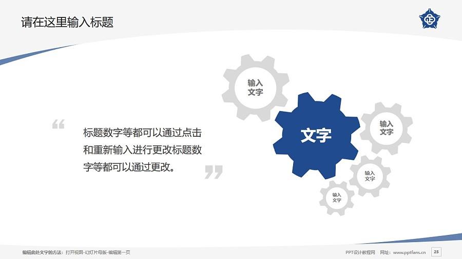 台湾中正大学PPT模板下载_幻灯片预览图25