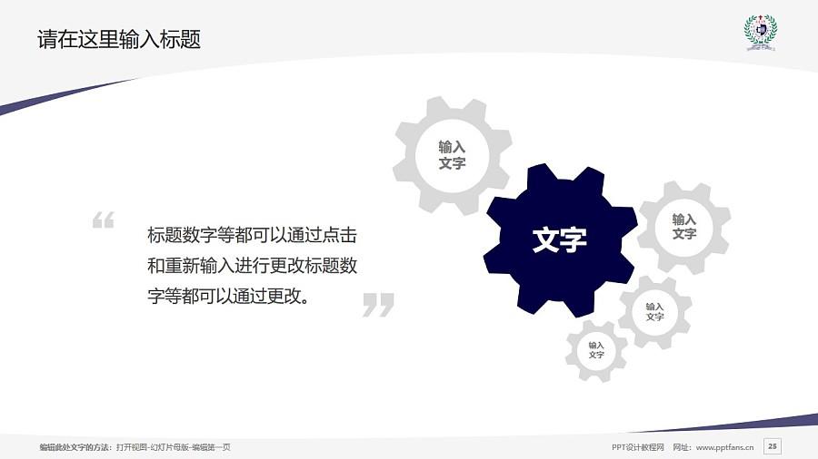 台湾辅仁大学PPT模板下载_幻灯片预览图25